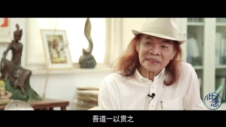 """此念文化毛思翩和蔡志忠谈:我是这么理解孔子所说的""""恕""""的"""