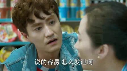 电视剧《小丈夫》:小贝怕姚澜想不开,特地来安慰姚澜,小鲜肉其实非常善良