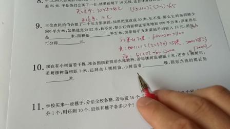 小学三年级数学思维训练第15讲:应用题之盈亏问题-第2部分