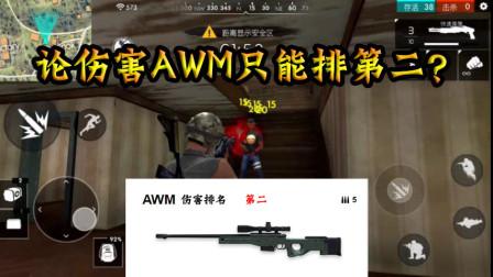 """我要活下去:武器伤害排名,""""AWM""""只能排第二?它是第一?"""
