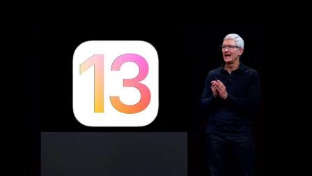 iOS13来了!3分钟看完苹果发布会,这将是历代最优秀的苹果系统!