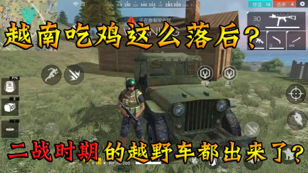 """我要活下去:""""越南吃鸡""""这么落后?竟然用""""二战""""时的越野车?"""