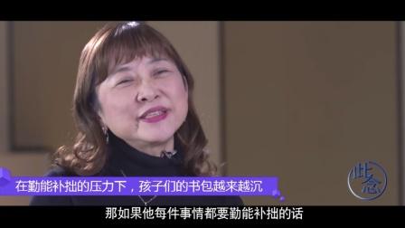 毛思翩和赖念华谈:孩子探索兴趣,父母要给足空间也要学会停止