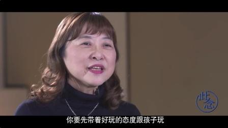 毛思翩对话赖念华:教你一种培养孩子同理心的游戏:角色互换