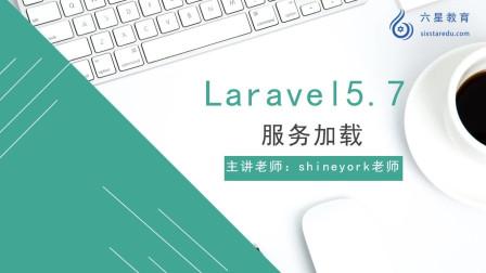 Laravel-简洁、优雅的PHP开发框架-服务加载