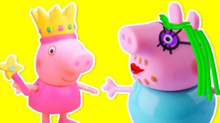 超搞笑!小猪佩奇怎么变成小精灵?为何把猪爸爸的头发变成橙色?儿童亲子游戏玩具故事