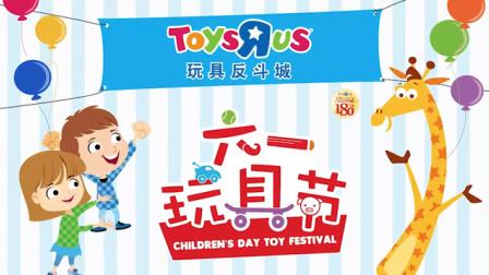 """玩具反斗城""""六一玩具节""""创佳绩沉浸式零售引领玩具行业新风口"""