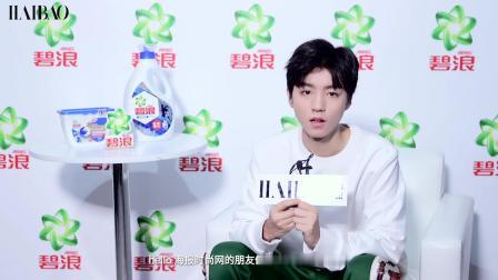 海报独家专访:阳光味儿的王俊凯,不上班竟然干这些