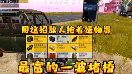 【少云解说】和平精英:最富的一次堵桥,三个车队抢着过来送物资信号弹80发AWM弹药