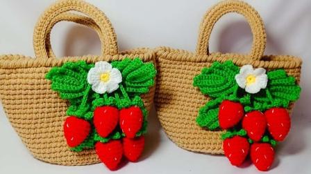 泫雅手工编织包立体草莓手提包钩织教程