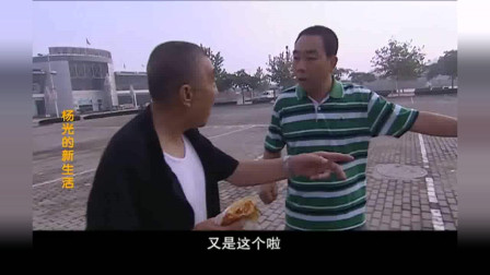 杨光的新生活:杨光帮别人取车,可把看车大爷气坏了!