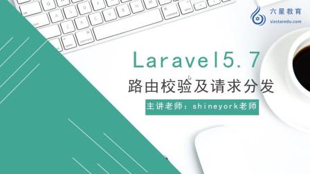 Laravel-简洁、优雅的PHP开发框架-路由校验及请求分发