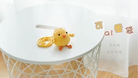 咕咕鸡蛋兜编织方法教程