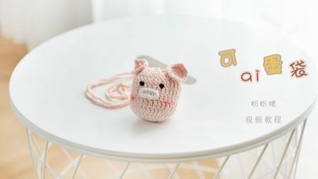 粉粉猪蛋袋毛线编织简单方法