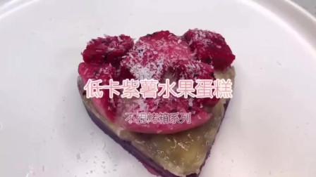 家常美食水果蛋糕的做法推荐给大家,赶快学习一下吧!