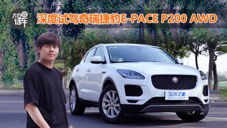 【视频】大白话车:深度试驾奇瑞捷豹E-PACE P200 AWD