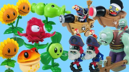 植物大战僵尸玩具 海盗僵尸集体出动,看新植物们如何大反击!