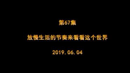 第67集 放慢生活的节奏来看看这个世界 2019.06.04