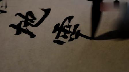 问气古今三鼎足杜诗韩笔与严书,起来向壁不停手时时只见龙蛇走,一手好字,相伴一生