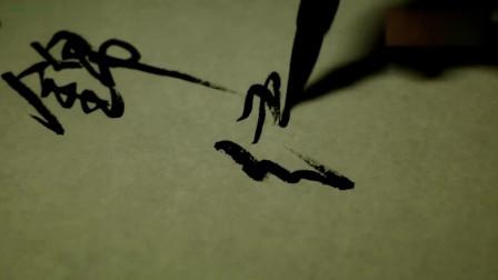 沉默书海,书写人生,恍恍如闻魔雷惊,时时只见龙蛇走