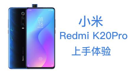 小米 Redmi K20 Pro 上手体验 红米k20pro评测「科技发现」