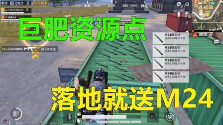 和平精英:这也太肥了吧!拿98k换M24,还送给队友一把M24!