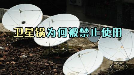 不能避雷?太危险!除此之外为什么卫星锅会被禁止使用?
