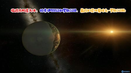 """临近天体介绍,拉卡伊9352和罗斯128,""""外星信号""""ross128b"""