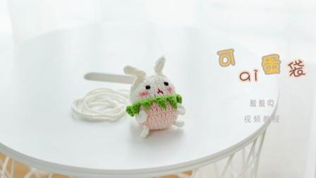 羞羞兔蛋袋超漂亮的钩法