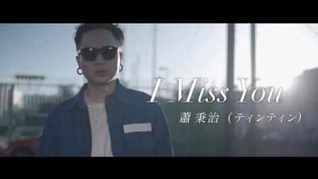 萧秉治 - 《I Miss You》MV