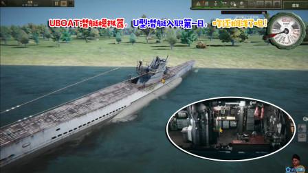 UBOAT潜艇模拟器,U型潜艇入职第一日,咋还搁浅了呢!