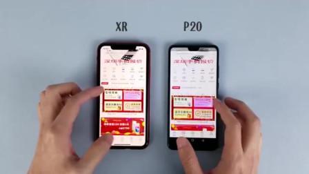 华为P20对比iPhone XR体验,该怎么选一清二楚