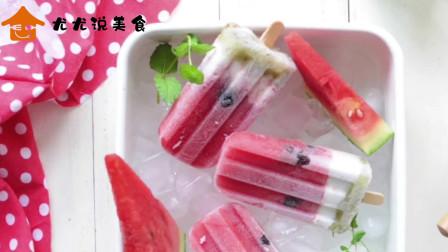 自制手工西瓜冰棒,夏天在家就能吃到冰棒了,万能水果冰棒的做法