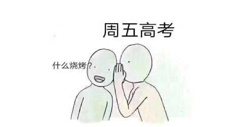 【游戏高燃混剪】祝你金榜题名!冲鸭~~