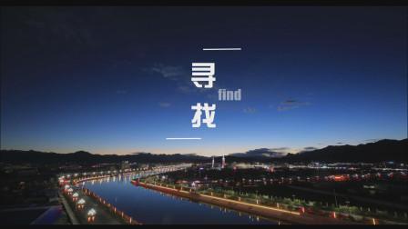 《美丽中华行》栏目五周年视频