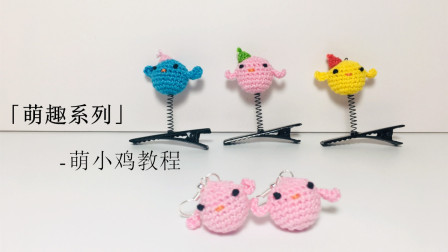 第110集-萌趣系列 萌小鸡 头上长草玩偶发夹 耳坠饰品 编织视频教程