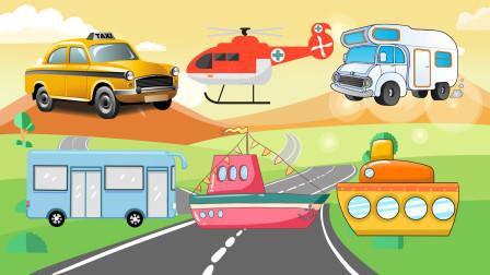 学习认识公交车出租车等多种汽车 趣味识汽车