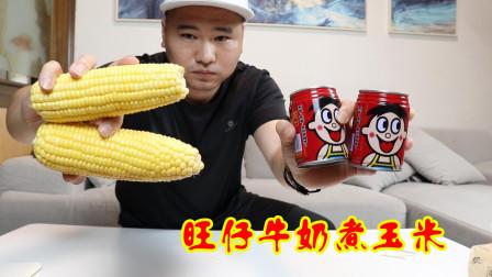小伙用旺仔牛奶煮玉米,会更香会更甜吗?