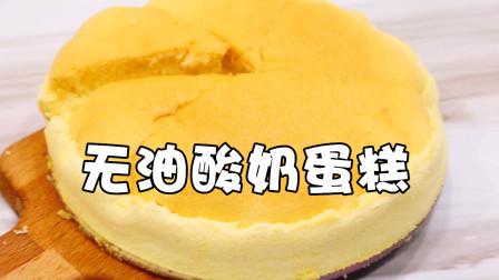 减肥必备利器,怎样也吃不胖的无油酸奶蛋糕