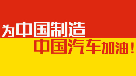 豆车一分钟:翻唱《大碗宽面》,为中国制造、中国汽车加油!-豆哥不卖车