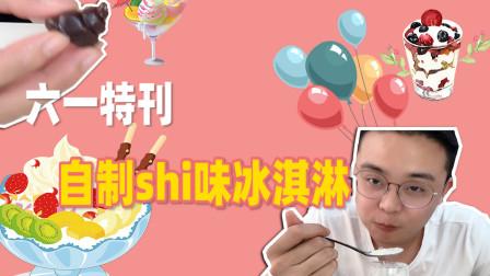 """饺子Vlog:饺子庆祝六一,经典老零食自制冰淇淋杯,结果做出""""童年噩梦""""!"""