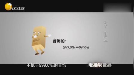 老梁:足金、千足金与万足金,黄金纯度的命名方式有何不同?