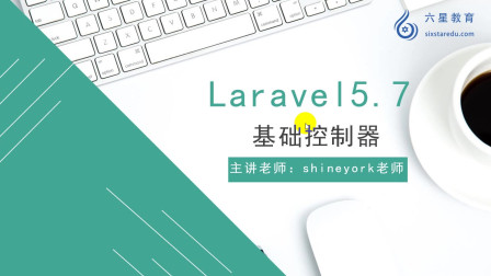Laravel-简洁、优雅的PHP开发框架-基础控制器