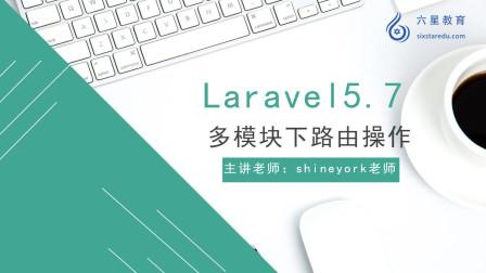 Laravel-简洁、优雅的PHP开发框架-多模块下的路由操作