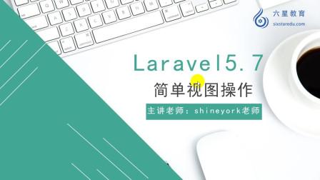 Laravel-简洁、优雅的PHP开发框架-简单视图操作