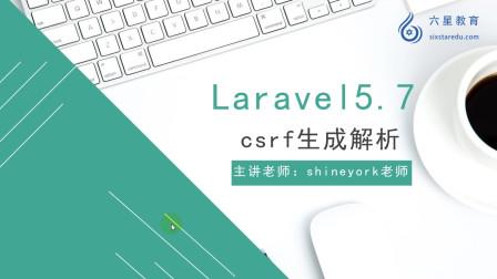 Laravel-简洁、优雅的PHP开发框架-csrf生成解析