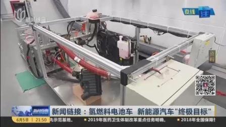 """视频 新闻链接: 氢燃料电池车 新能源汽车""""终极目标"""""""