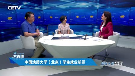 加油吧考生:中国地质大学2019高考咨询