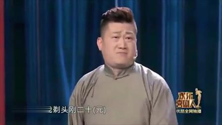 欢乐喜剧人5:张鹤伦说自己连郎鹤焱家狗都比不过,全场笑了