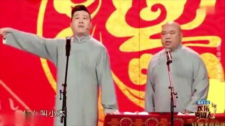 欢乐喜剧人5:张鹤伦不准备回德云社了,张云雷:现在都几点了谁给你开门啊,睡草坪去吧!